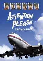 《送料無料》ATTENTION PLEASE アテンション プリーズ DVD-BOX(DVD)