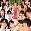 NMB48 / 北川謙二(Type-A/CD+DVD) [CD]