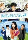 県庁おもてなし課 スタンダード・エディション(DVD)