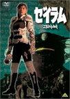 ゼイラム [DVD]