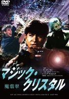 マジッククリスタル(DVD)