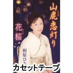 相原ひろ子 / 山鹿恋灯り/花桜 [カセットテープ]