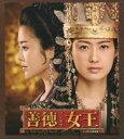 善徳女王  ブルーレイ・コンプリート・プレミアムBOX(Blu-ray)