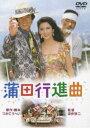 蒲田行進曲(DVD) ◆20%OFF!
