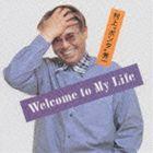 """村上""""ポンタ""""秀一 / WELCOME TO MY LIFE [CD]"""