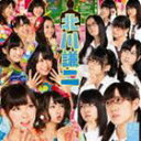 NMB48 / 北川謙二(Type-B/CD+DVD) [CD]