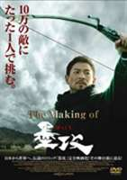 The Making of 墨攻(DVD)