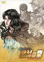 真救世主伝説 北斗の拳 ユリア伝 通常版(DVD)