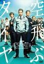 空飛ぶタイヤ(通常版) [DVD]