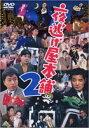 夜逃げ屋本舗 2(DVD) ◆20%OFF!