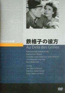 鉄格子の彼方 [DVD]
