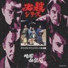西崎みどり 他 / 暗闇仕留人 [CD]