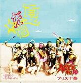 アリス十番/夏だね☆/負けないで☆(通常盤)(CD)