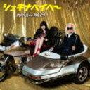 内田裕也 feat.指原莉乃/シェキナベイベー(CD+DVD)(初回仕様)(CD)