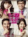 シラノ恋愛操作団DVD ◆20%OFF!