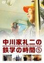 中川家礼二の鉄学の時間5 [DVD]