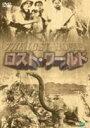 DVD『ロスト・ワールド』
