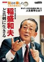 京セラ名誉会長 稲盛和夫 ど真剣に生きる(DVD) ◆20%OFF!