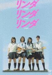 【歳末特価】リンダリンダリンダ(DVD) ◆26%OFF!