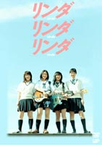 【期間限定セール!】リンダリンダリンダ(DVD)