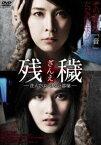 残穢【ざんえ】—住んではいけない部屋—(DVD)
