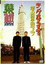 キングオブコメディ単独ライブ Vol.6 「葉桜」(DVD)
