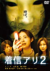 着信アリ2 DTSスペシャル・エディション(初回限定生産)(DVD)