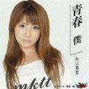 矢口真里/青春 僕/青春 俺(CD+DVD)(CD)