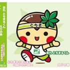 えりのあ/走れ とちまるくん(CD)