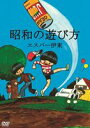 エスパー伊東の昭和の遊び方 [DVD]