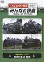 みんなの鉄道 VOL.2 大井川鉄道・本線 -保存鉄道のパイオニア-(DVD) ◆20%OFF!