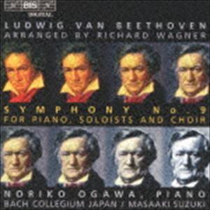 小川典子&BCJ / ベートーヴェン(ワーグナー編):交響曲第9番「合唱付」(ピアノ独奏版)(UHQCD) [CD]