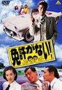 免許がない!(DVD) ◆20%OFF!