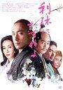 利休にたずねよ(通常版)(DVD) - ぐるぐる王国 楽天市場店