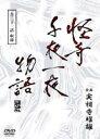 企画 実相寺昭雄 怪奇千夜一夜物語DVD-BOX(DVD) ◆20%OFF!