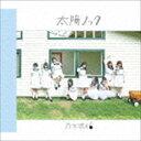 楽天乃木坂46グッズ乃木坂46/太陽ノック(Type-B/CD+DVD)(CD)