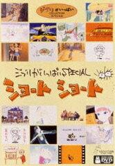 ★ジブリ オリジナルメッセージボード付き!ジブリがいっぱいSPECIALショートショート(DVD) ◆2...