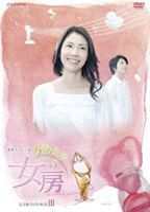 《送料無料》ゲゲゲの女房 完全版 DVD-BOX 3(DVD)