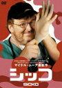 シッコ コレクターズ・エディション(DVD) ◆20%OFF!