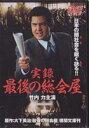 実録・最後の総会屋(DVD) ◆20%OFF!