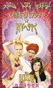 踊るマハラジャ★NYへ行く(初回生産限定)(DVD) ◆20%OFF!