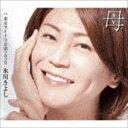 氷川きよし / 母 C/W 東京ヨイトコ音頭2020(Bタイプ) [CD]