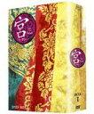 宮〜Love in Palace BOX I(DVD) ◆20%OFF!