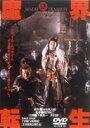 東映まつり魔界転生DVD ◆25%OFF!