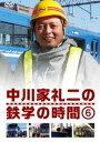 中川家礼二の鉄学の時間6 [DVD]