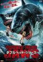 ダブルヘッド・ジョーズ(DVD)