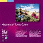 ユジュム / ザ・ワールド ルーツ ミュージック ライブラリー 44: トゥバのホーメイ ユジュム [CD]