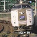 山陰本線 <運転室展望> 1 京都〜城崎 [DVD]