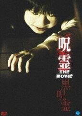 呪霊 THE MOVIE 黒呪霊(DVD)