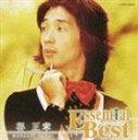 【日本聴こう】堺正章/エッセンシャル・ベスト 堺正章(期間限定生産廉価盤)(CD)